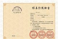 防伪收藏证书 书画收藏证书 纪念品收藏证书制作印刷.