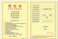 防复印合同 防伪协议书 股权协议书制作印刷
