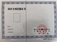 资格证书 协会培训证书 行业培训证书 防伪培训证书制作印刷