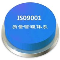 安阳ISO9001质量体系认证