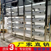 厂家直销工业水处理设备 厂家供应水处理设备 山东反渗透设备