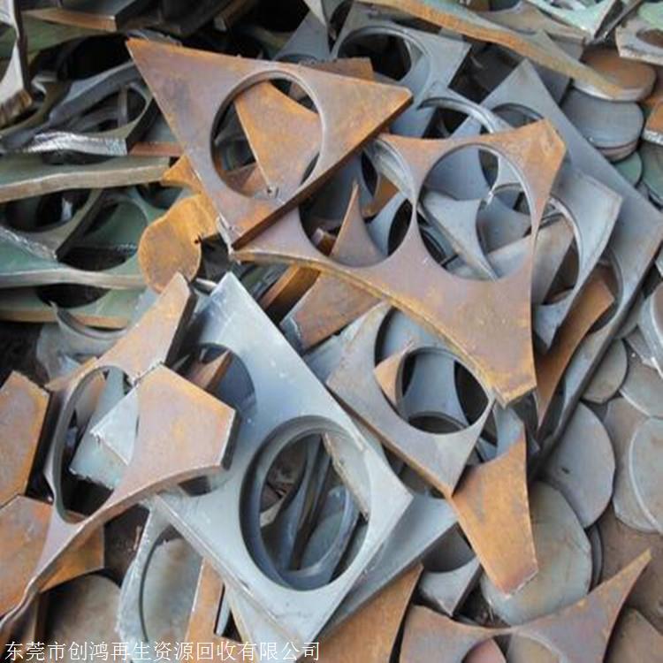 东莞回收工业废铁 高价收购工业废铁边料 创鸿再生资源公司
