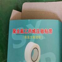 山东高膜太氟隆带 高温太氟隆带 聚全氟乙丙烯压敏粘带 厂家销售