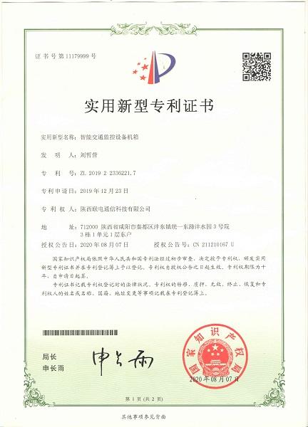 热烈祝贺我公司又获五项专利证书