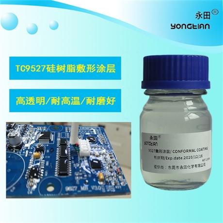 高透明耐高温硅树脂三防漆 阻燃覆形涂料 DC1-2577三防漆替代品