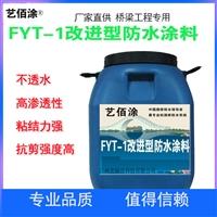 乐山FYT-1防水涂料 二阶反应型粘结剂 应用范围