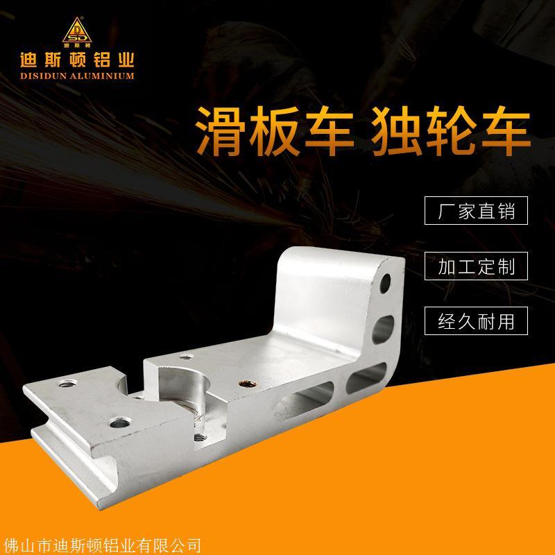 滑板车铝配件 脚踏板铝型材 平衡车铝型材配件