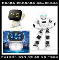 台州模具开发语音机器 做智能机器模具供应商