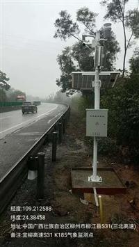 沪陕 交通路面状况能见度监测 系统厂家直销,量大从优