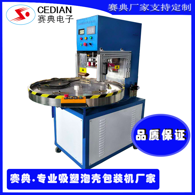 江苏厂家 三工位圆盘高周波包装机,双面吸塑泡壳热合封口机