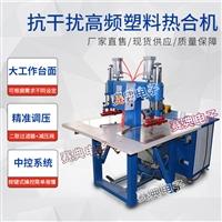 专业塑料焊接机厂家 高频PVC文具盒热合焊接机 赛典制造商