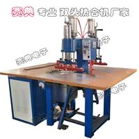 pvc防水围裙热合机,防水套袖高频焊接机 赛典生产厂家供