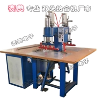 PVC塑胶焊接设备,高频焊接机