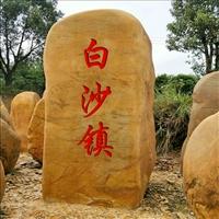 广场题名石 厂家直销大型景观石 广场摆放石