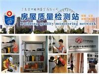 广州天河区厂房质量检测中心