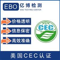 电池充电系统CEC认证常见答疑