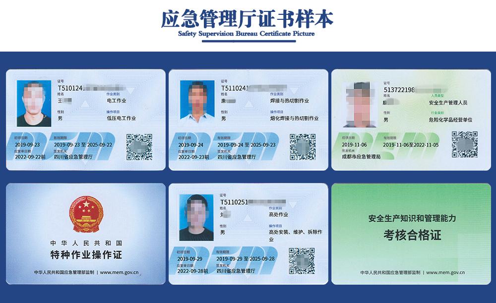 成都电工证怎么考_成都民兴人才中心电工证书去哪办