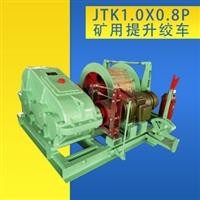 JTP1米2矿用提升绞车JTP1.2绞车