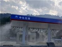 中化石油加油站喷雾降温