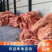 广州南沙区废铜回收公司 广州紫铜回收厂家电话