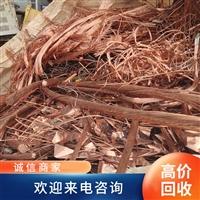 广州南沙废铜价格 工厂铜材废料回收价格详情