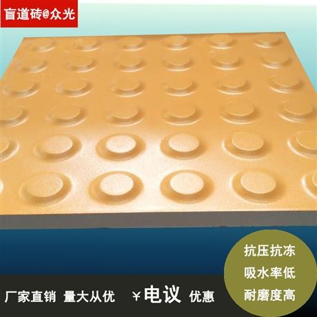 盲道砖 人行道盲道砖材质 还是全瓷的好用的放心