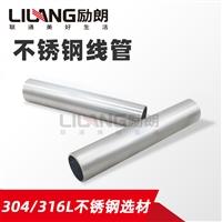 肇慶廠家316L不銹鋼穿線管卡壓式DN40