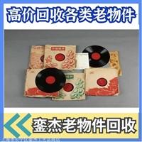上海市老明星照片回收 上海市老物件回收價格合理