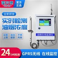 油烟在线监控仪 泵吸式 格蓝普 油烟在线监控仪 GLP-YY20