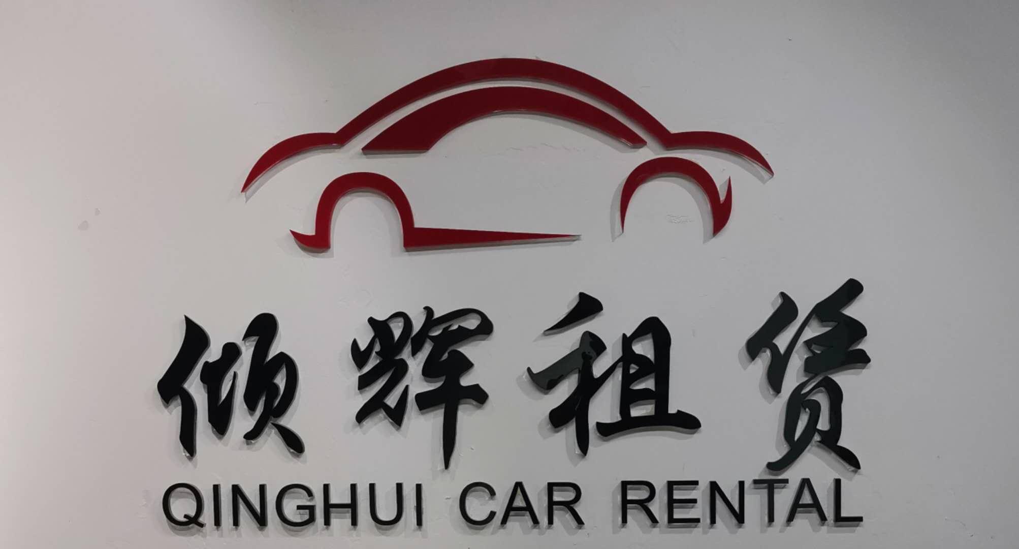 上海倾辉汽车租赁有限公司