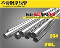 東莞廠家304不銹鋼穿線管緊扣式DN20