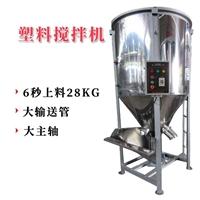 透明pet立式攪拌機  500公斤立式攪拌機