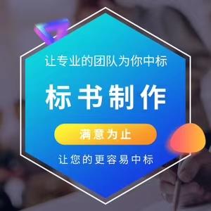 南京标书制作,江苏安徽制作投标标书公司,南京标书代写