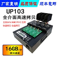 UP103全介面硬盘拷贝机支持M.2 SATA MSATA USB3.0  NVME脱机对拷