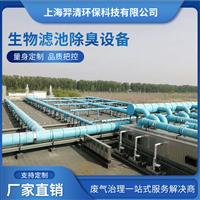 羿清环保 污水厂除臭设备 污水厂除臭设备公司 污水厂除臭设备厂商