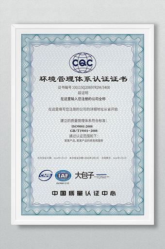 广东佛山广州申请ISO9001质量管理体系认证