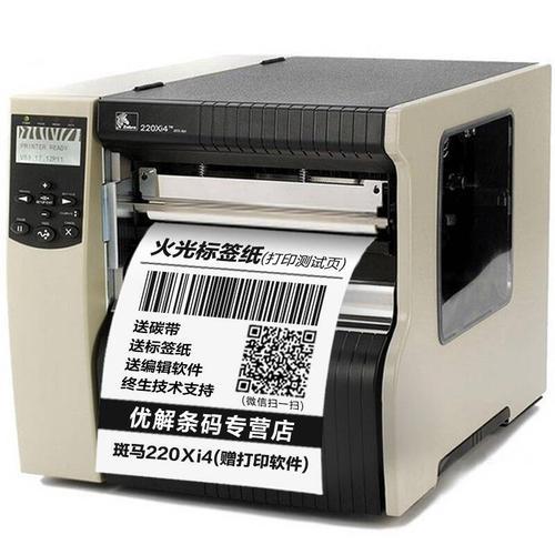 汉印HT300/HT330桌面型条码打印机