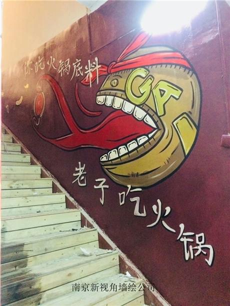 江阴火锅店墙绘CH-1 江阴火锅店手绘画壁画