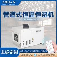 北京展柜恒温恒湿机厂家批发支持手机APP远程控制酒窖设备