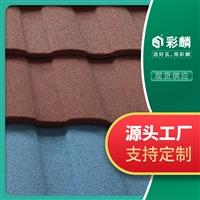 张家口彩石金属瓦发货价木屋 别墅 钢结构 屋面均可用