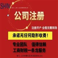 上海虹口区办理外资公司注册要多久