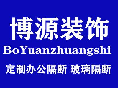 天津博源装饰材料销售有限公司