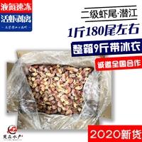潜江小龙虾虾尾-鲜活冷冻大号二级龙虾尾整箱9斤可做麻辣虾尾