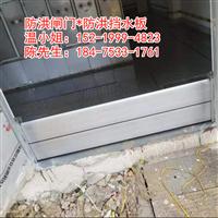 厂家供应上门安装铝合金防水挡板