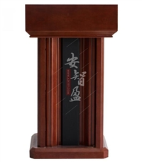 AZY-YJT-01型演讲台发演台
