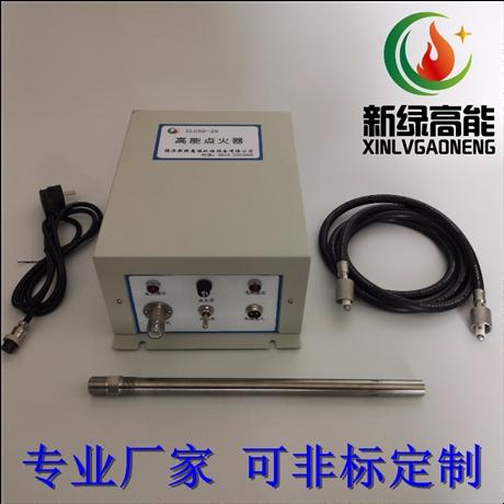 陕西新绿高能  XLGND-20 高能点火器点火装置