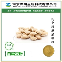 白扁豆提取物白扁豆粉