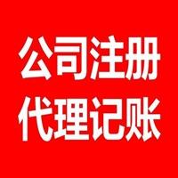 上海办理外资公司注册代理公司