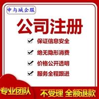 上海虹口区办理合资公司注册的材料