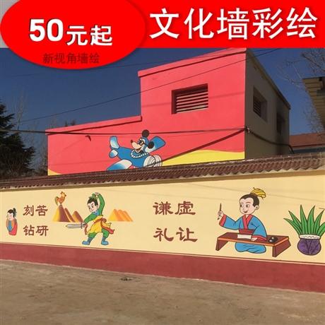 南京墙体彩绘A3 校园文化墙彩绘 田径区域围墙可设计